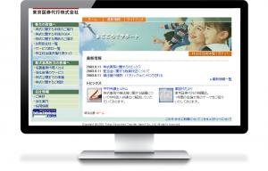 東京証券代行のホームページ作成