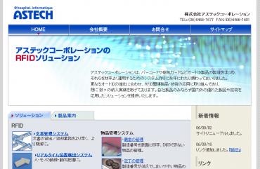 アステックのホームページ