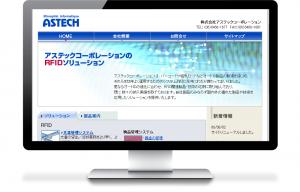 各種ICタグの製造アステックのウェブサイト作成