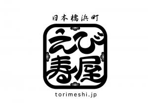 えび寿屋ロゴマーク