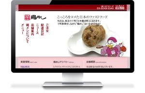 えび寿屋movabletypeによるホームページ作成
