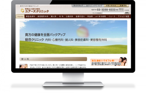 神田駅前の総合病院ユアーズクリニックのホームページ作成