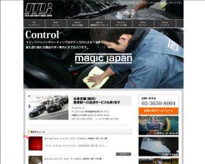 マジックジャパン カーコーティング・カーフィルム専門店