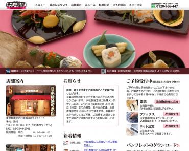 10周年記念でえび寿屋ホームページのリニューアル