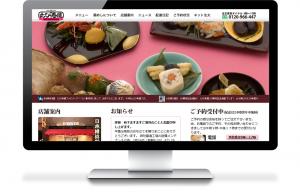 十周年記念でえび寿屋のホームページのリニューアル制作
