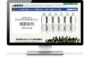 備蓄条例が施行された事で開設した東京版のホームページ制作