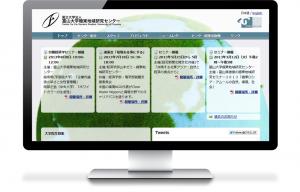 富山大学極東地域研究センターのホームページ作成