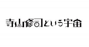 EテレTV番組タイトル寺山修二という宇宙