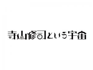 寺山修二という宇宙 Eテレ