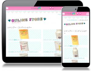 ワンコ関連の商品を購入できるオンラインストアサイト