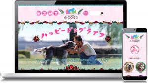 犬のトリミングスタジオ4-DOGS レスポンシブサイト