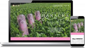花茶レスポンシブサイト