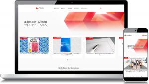 APIウェブソリューション、マーケティングコンサル アタラ合同会社