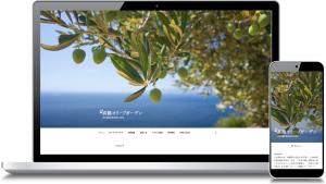 真鶴オリーブガーデン レスポンシブ・ウェブサイト