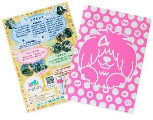 蛍光ピンク(特色ピンク)4-DOGSフライヤー