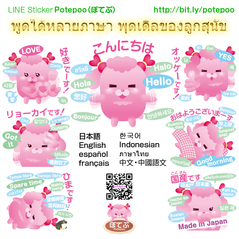 LINE sticker multi-lingual poodle