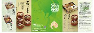 緑色お弁当パンフレット表面