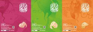 えび寿屋パンフレット3部、3色展開