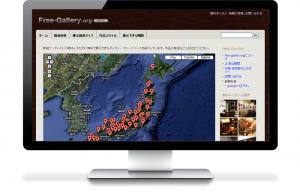 日本地域の無料で展示できる施設・ギャラリーまとめサイト