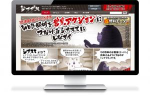 リードナーチャリングのweb製品紹介サイトデザイン