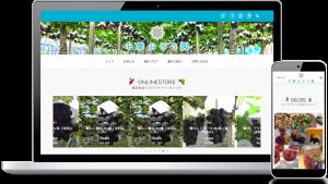 千葉ぶどう園 レスポンシブ ウェブサイト