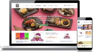 日本橋浜町の鶏めし製造販売「えび寿屋」