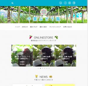 千葉ぶどう園新しいホームページ2020